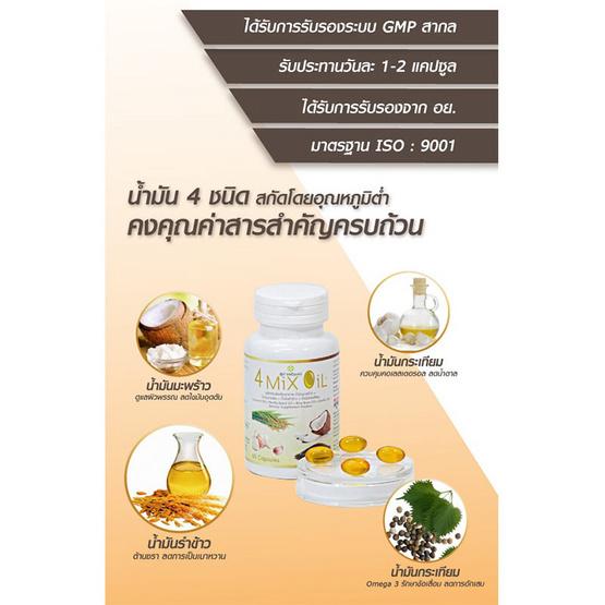 สุภาพโอสถ 4 Mix Oil 60 แคปซูล