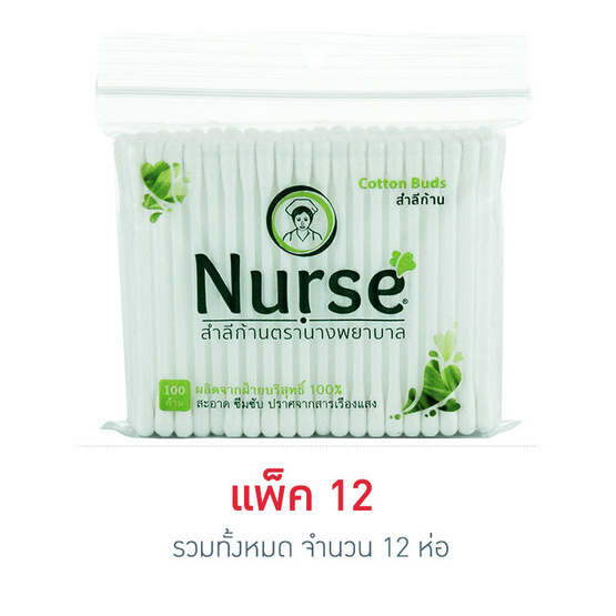 Nurse ตรานางพยาบาล สำลีก้าน 100 ก้าน x 12 ห่อ