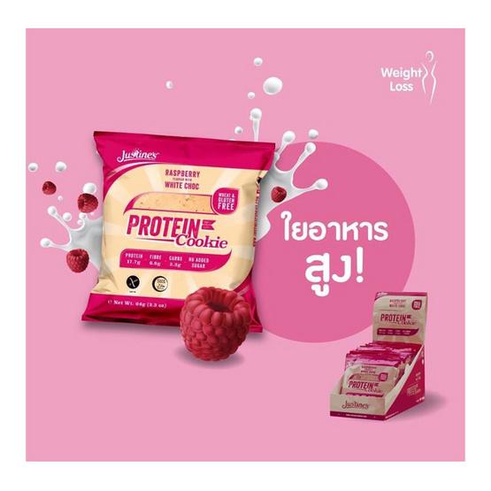 Justines Cookies & Brownie Set2 ผลิตภัณฑ์ทานแทนมื้ออาหารเพื่อควบคุมน้ำหนัก คละรส รวม 8 ซอง
