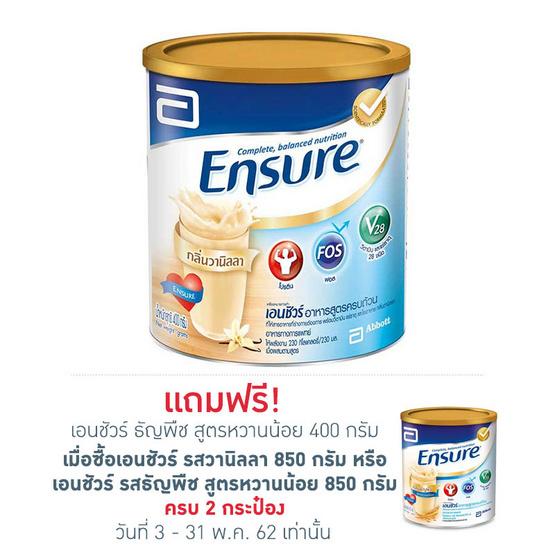 Ensure อาหารสูตรครบถ้วน รสวานิลลา 850 กรัม