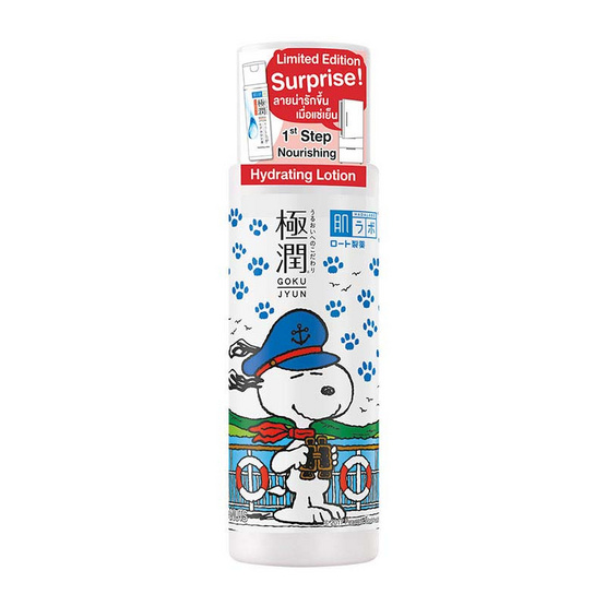 Hada labo Hydrating Lotion 170 ml Limited Edition