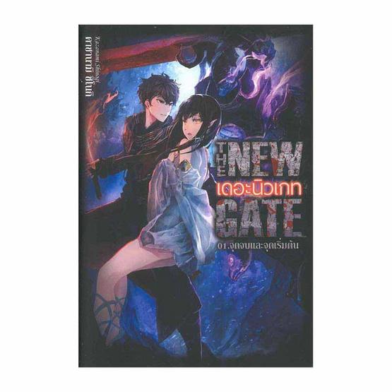 The New Gate เดอะนิวเกท 01.จุดจบและจุดเริ่มต้น
