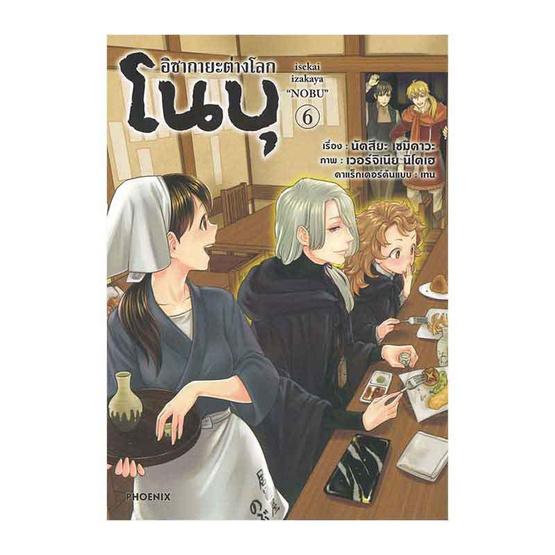 อิซากายะต่างโลก โนบุ เล่ม 6