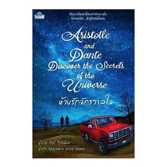 ห้วงรักจักรวาลใจ (Aristotle and Dante Discover the Secrets of the Universe)