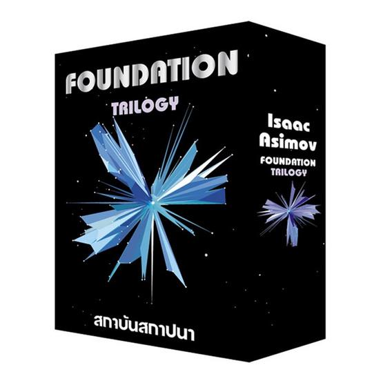 Foundation Trilogy สถาบันสถาปนา (Box Set 3 เล่มจบ)