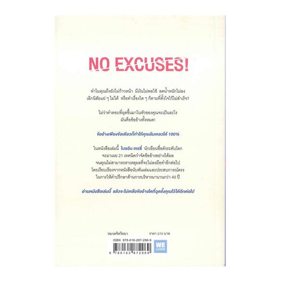 กำจัดข้ออ้างสุดท้ายออกจากชีวิต (No Excuses!)