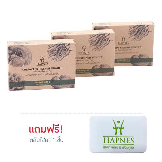 HAPNES ถั่งเช่าและสารสกัดเห็ดหลินจือผสม 30 แคปซูล 3 กล่อง ฟรี ตลับใส่ยา 1 ชิ้น