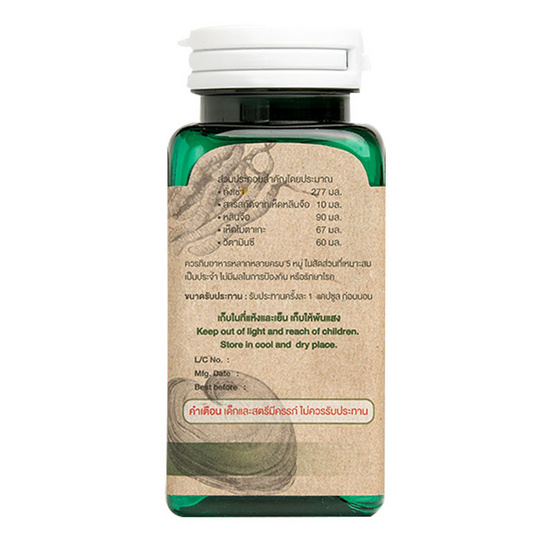 HAPNES ถั่งเช่าและสารสกัดเห็ดหลินจือผสม 108 แคปซูล 1 กล่อง ฟรี ตลับใส่ยา 1 ชิ้น