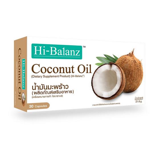 Hi-Balanz น้ำมันมะพร้าว 1 กล่อง 30 แคปซูล ซื้อ 1แถม1