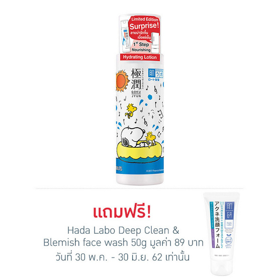 Hada labo Hydrating Lotion 170 ml Limited Edition