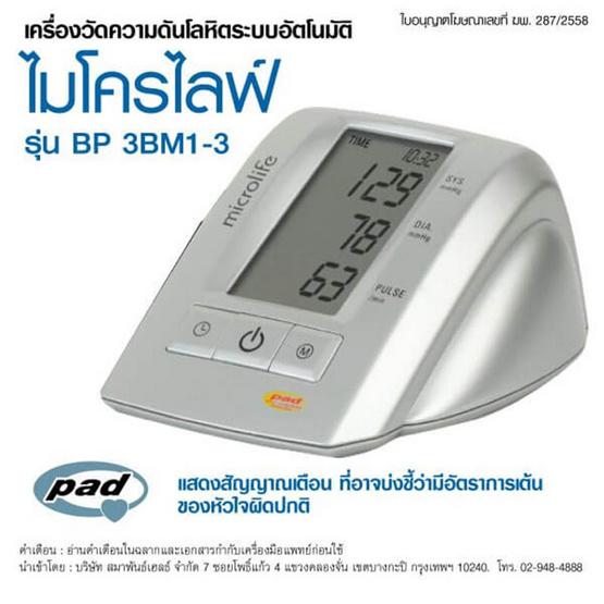 Microlife เครื่องวัดความดันไมโครไลฟ์ 3BM1-3 (PAD 99M)