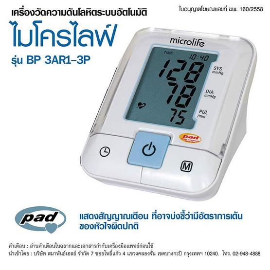 Microlife เครื่องวัดความดันไมโครไลฟ์ 3AR1-3P