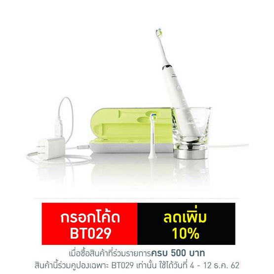 Philips แปรงสีฟันไฟฟ้า รุ่น HX9332/04