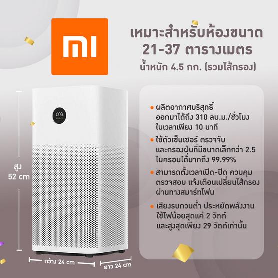 Xiaomi Mi Air Purifier เครื่องฟอกอากาศ รุ่น 2S Global Version