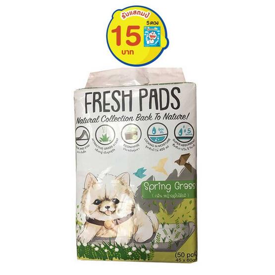 Fresh Pads แผ่นรองอนามัย กลิ่นหญ้าฤดูใบไม้ผลิ 45x60 CM