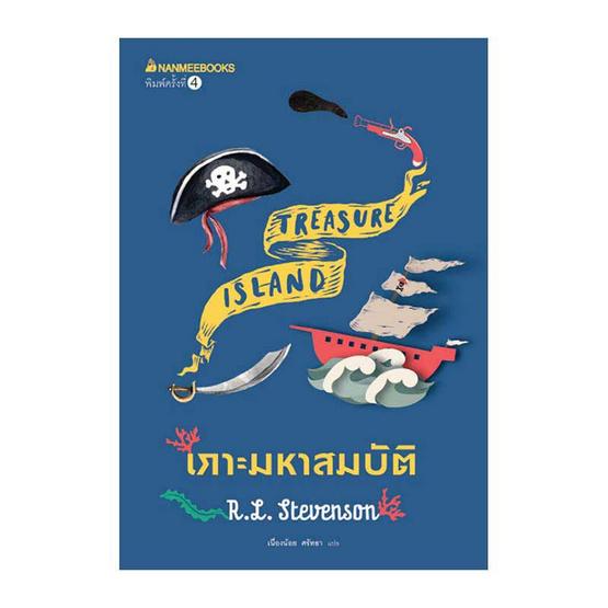เกาะมหาสมบัติ ชุด วรรณกรรมอมตะของโลก