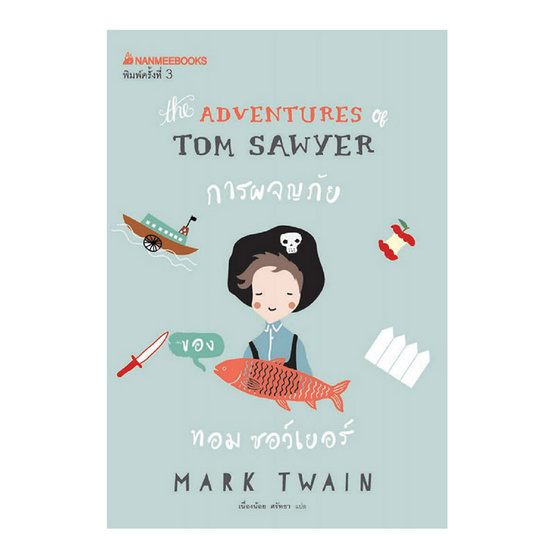 การผจญภัยของทอม ซอว์เยอร์ ชุด วรรณกรรมอมตะของโลก