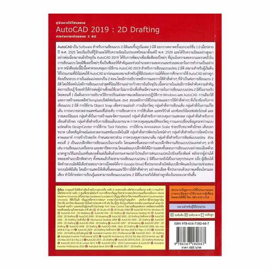 AutoCAD 2019 2D Drafting สำหรับงานเขียนแบบ 2 มิติ
