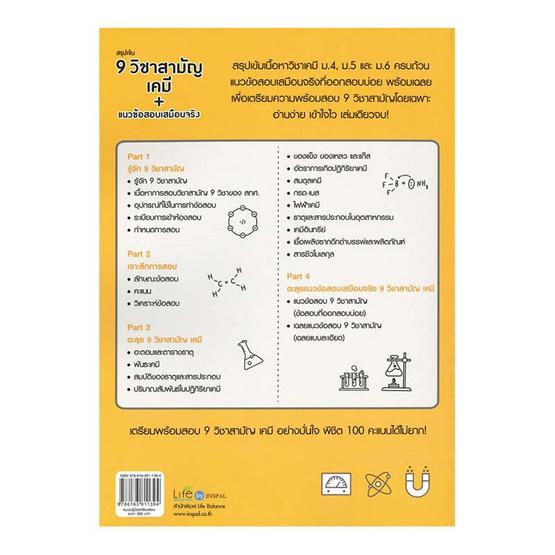 สรุปเข้ม 9 วิชาสามัญ เคมี+แนวข้อสอบเสมือนจริง