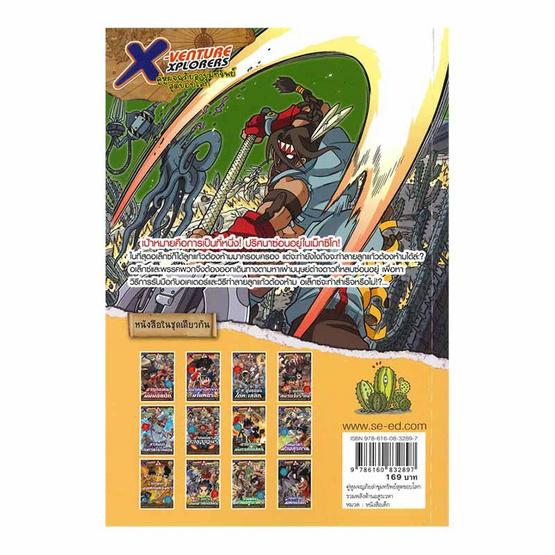 X-Venture Xplorers คู่หูผจญภัยล่าขุมทรัพย์สุดขอบโลก เล่ม 11 รวมพลังต้านอสูรเวหา (ฉบับการ์ตูน)