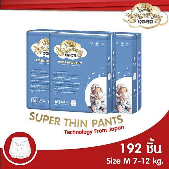 Cherry Baby Super Thin Pants ผ้าอ้อมเด็กแบบกางเกง ไซส์ M 64 ชิ้น (ยกลัง)