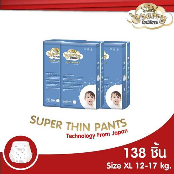 Cherry Baby Super Thin Pants ผ้าอ้อมเด็กแบบกางเกง ไซส์ XL 46 ชิ้น (ยกลัง)