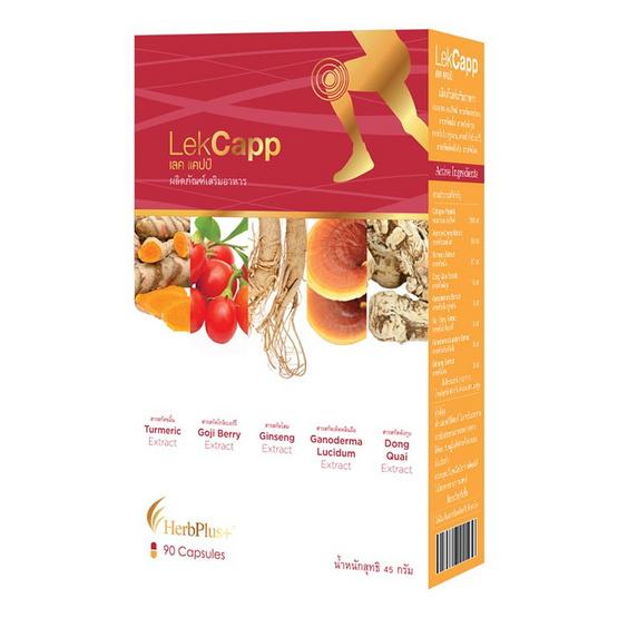 Herb Plus Lekcapp Gold (เลคแคปป์ โกล) 90 แคปซูล