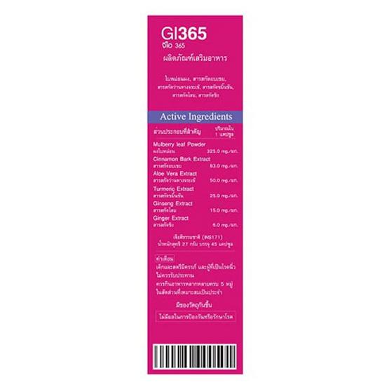 Herb Plus GI365 (จีไอ 365) แพ็ค 4 กล่อง