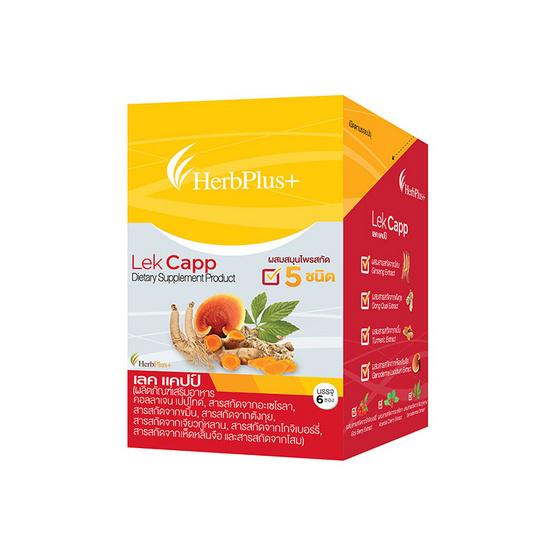 Herb Plus Lekcapp ToGo (เลคแคปป์ ทูโก) แพ็ค 3 กล่อง