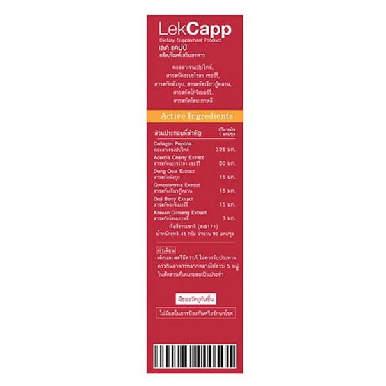 Herb Plus Lekcapp (เลคแคปป์) แพ็ค 2 กล่อง