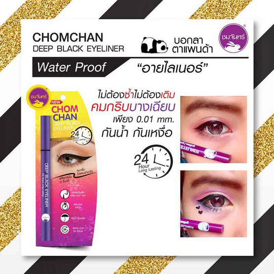 Chomchan Deep Black Eyeliner 24 Hour Long Lasting