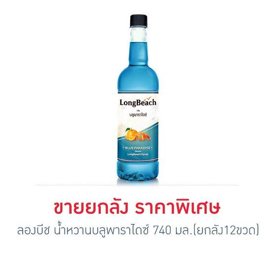 ลองบีช น้ำหวานบลูพาราไดซ์ 740 มล. (ยกลัง 12 ขวด)