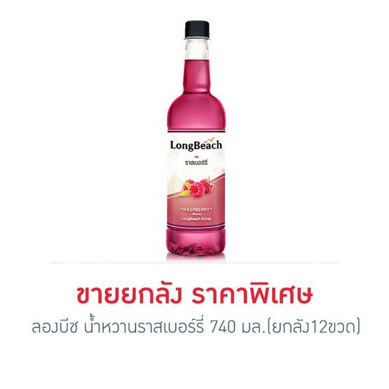 ลองบีช น้ำหวานราสเบอร์รี่ 740 มล. (ยกลัง 12 ขวด)