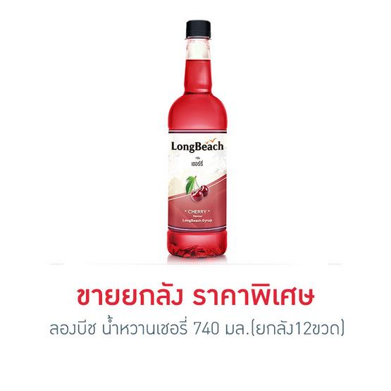 ลองบีช น้ำหวานเชอรี่ 740 มล. (ยกลัง 12 ขวด)