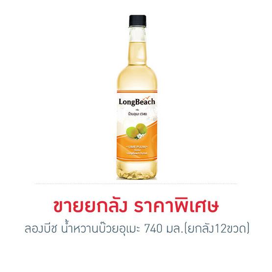 ลองบีช น้ำหวานบ๊วยอุเมะ 740 มล. (ยกลัง 12 ขวด)