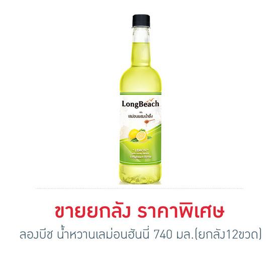 ลองบีช น้ำหวานเลม่อนฮันนี่ 740 มล. (ยกลัง 12 ขวด)