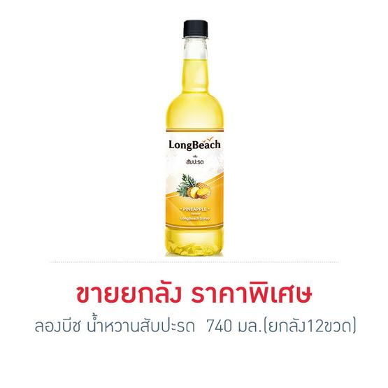 ลองบีช น้ำหวานสับปะรด 740 มล. (ยกลัง 12 ขวด)