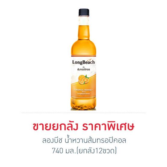 ลองบีช น้ำหวานส้มทรอปิคอล 740 มล. (ยกลัง 12 ขวด)