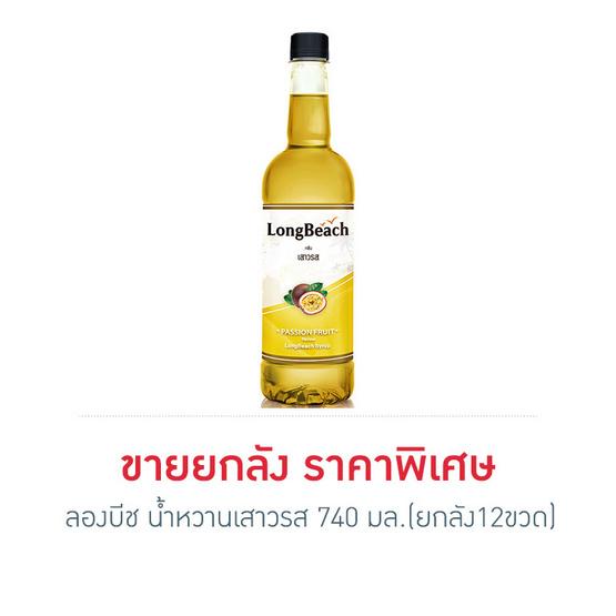 ลองบีช น้ำหวานเสาวรส 740 มล. (ยกลัง 12 ขวด)