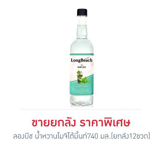 ลองบีช น้ำหวานโมจิโต้มิ้นท์ 740 มล. (ยกลัง 12 ขวด)