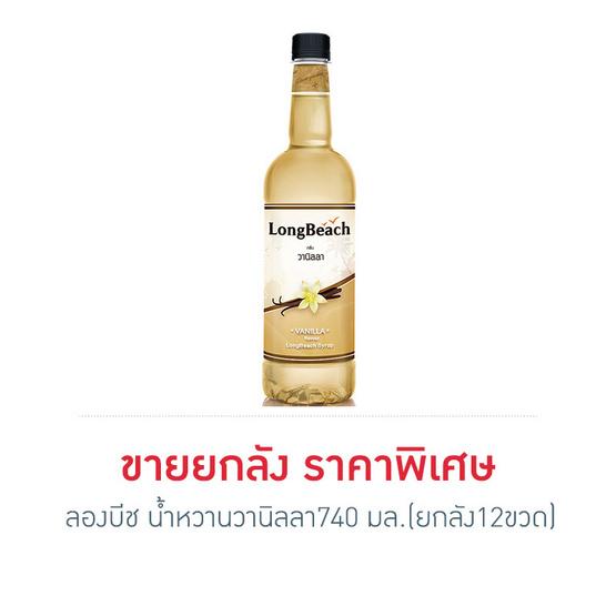 ลองบีช น้ำหวานวานิลลา 740 มล. (ยกลัง 12 ขวด)