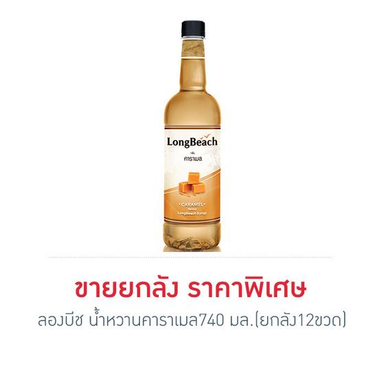 ลองบีช น้ำหวานคาราเมล 740 มล. (ยกลัง 12 ขวด)