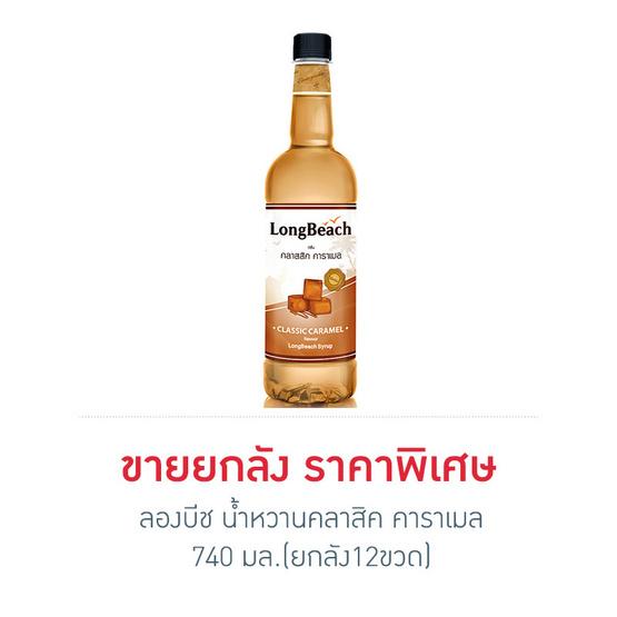 ลองบีช น้ำหวานคลาสิค คาราเมล 740 มล. (ยกลัง 12 ขวด)