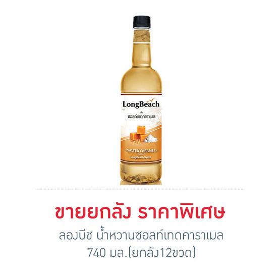 ลองบีช น้ำหวานซอลท์เทดคาราเมล 740 มล. (ยกลัง 12 ขวด)