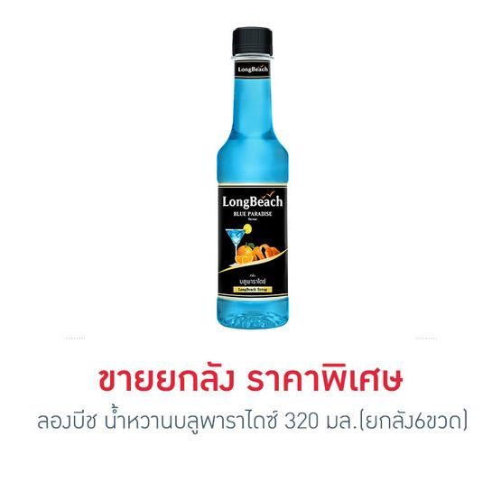 ลองบีช น้ำหวานบลูพาราไดซ์ 320 มล. (ยกลัง 6 ขวด)