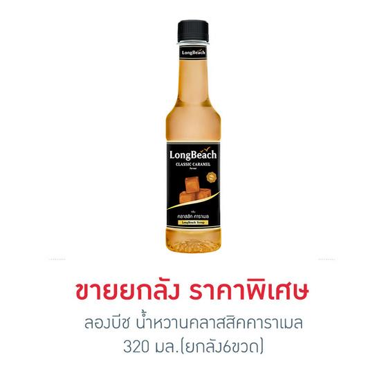 ลองบีช น้ำหวานคลาสสิคคาราเมล 320 มล. (ยกลัง 6 ขวด)