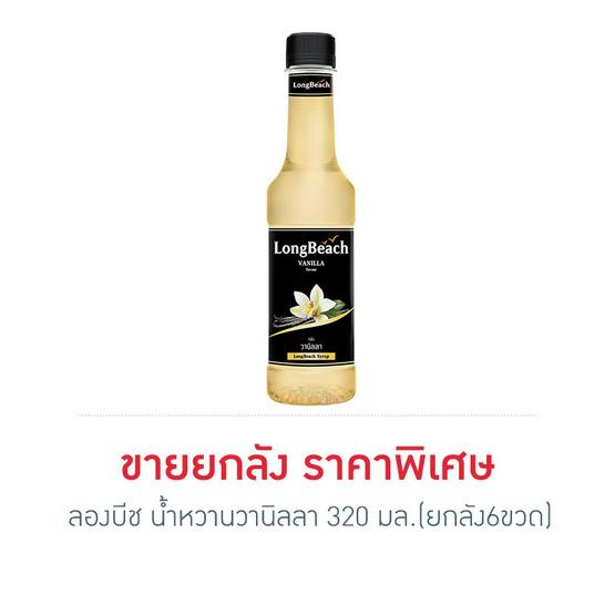 ลองบีช น้ำหวานวานิลลา 320 มล. (ยกลัง 6 ขวด)