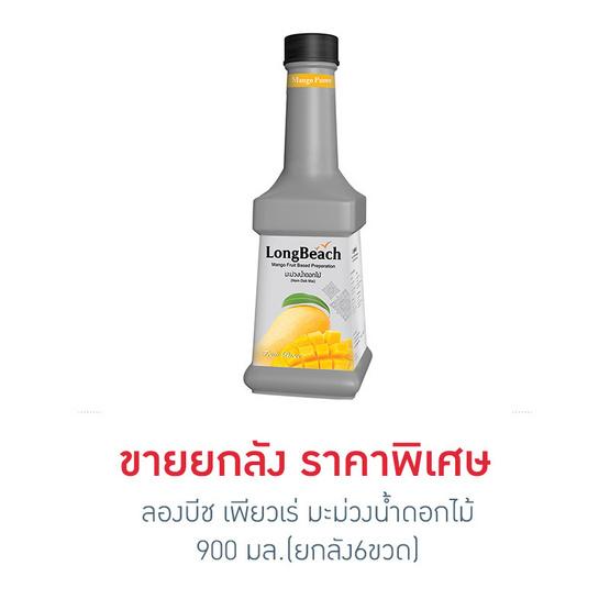 ลองบีช เพียวเร่ มะม่วงน้ำดอกไม้ 900 มล. (ยกลัง 6 ขวด)