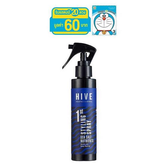 Hive Professional เฟิร์สสไตล์ลิ่งสเปรย์ 155 มล.