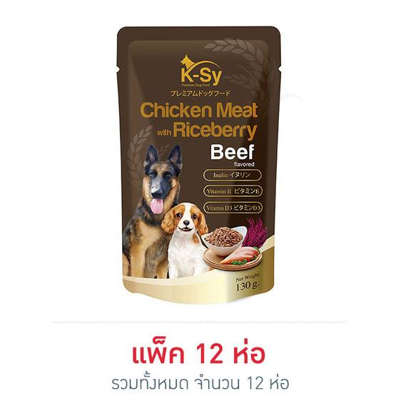 K-SY เนื้อไก่ผสมข้าวไร้เบอร์รี่ รสเนื้อ แพ็ค 12